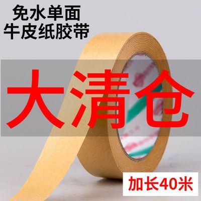 35224/免水单面牛皮纸胶带整箱 中粘易手撕裱画相框纸胶遮蔽