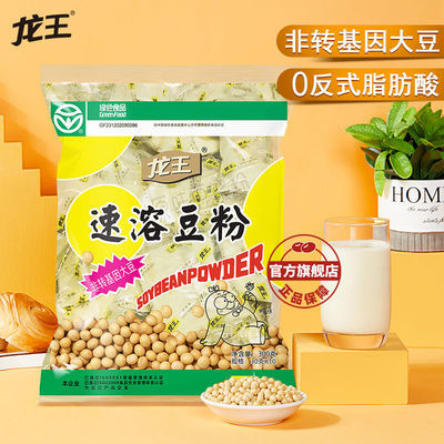 龙王速溶豆粉300g甜味早餐豆奶豆浆粉独立包装代餐黄豆粉豆浆粉