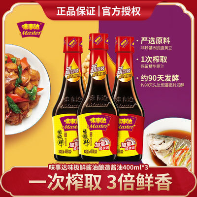 36227/味事达味极鲜酱油一次榨取3倍鲜香大容量家庭必备酱油