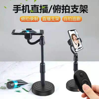 手机支架神器懒人桌面自拍杆可升降翻页多功能俯拍支架
