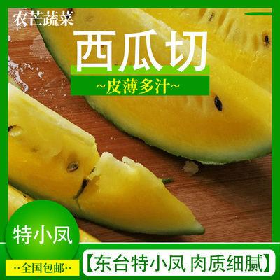 40212/特小凤西瓜新鲜黄壤西瓜脆甜瓜爆甜皮薄多汁当季孕妇水果现摘现发