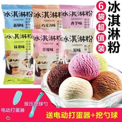 36720/【送挖勺+打蛋器】冰淇淋粉6个口味袋装家庭用自制网红硬冰激凌粉