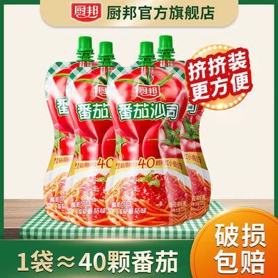 36513/厨邦番茄沙司320g 新疆番茄酱挤压袋装批发即食家用手抓饼薯条