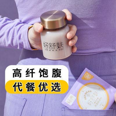 【九阳轻养】无蔗糖燕麦麸皮魔芋粉紫薯麸皮粉即食冲饮40袋