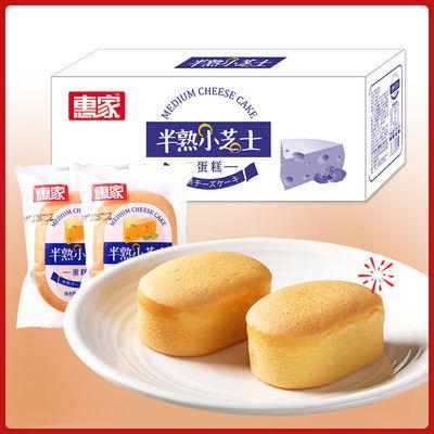 惠家早餐夹心吐司芝士蛋糕乳酸菌小口袋手撕面包小吃网红休闲零食