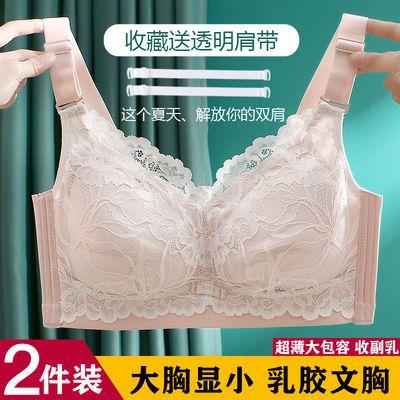 69320/乳胶内衣薄款女超薄夏季无钢圈大胸显小收副乳调整型全罩杯文胸罩