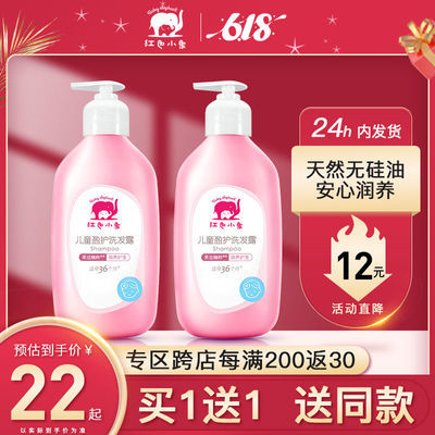 32939/红色小象儿童盈护洗发露3-15岁幼儿童男女童专用柔顺无硅油洗发水