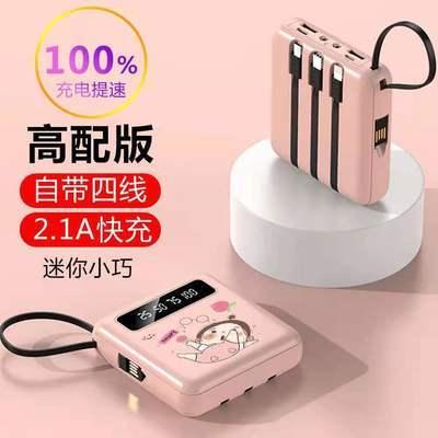 60823/20000毫安大容量快充通用移动电源超薄迷你自带线10000毫安充电宝