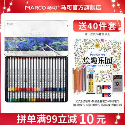 54943/马可48色油性彩铅笔24绘画学生36秘密花园72彩色水溶铅笔12色手绘