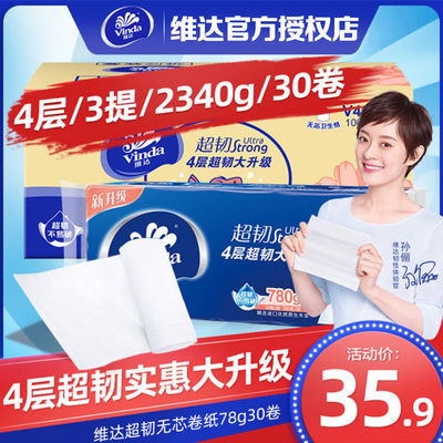 维达无芯卷纸巾超韧4层78g3提30卷1提10卷卫生纸巾卷筒纸家用厕纸