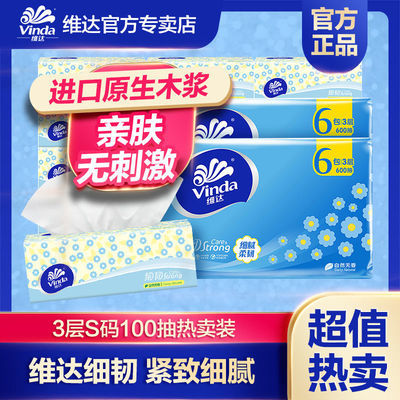 73611/维达细韧抽纸纸巾3层100抽6/24包无香宝宝餐巾纸面巾纸家用卫生纸