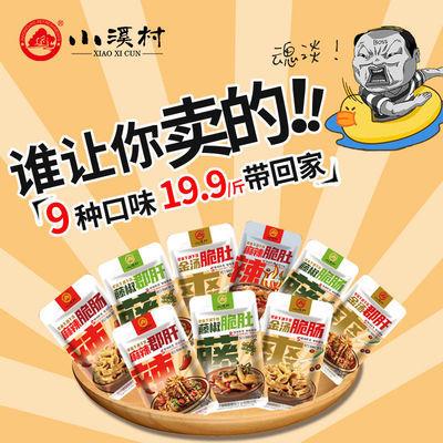 麻辣卤味肉类零食小吃散装多口味多包装网红休闲食品618大促销
