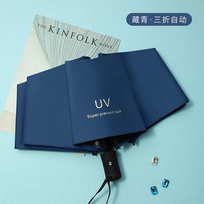 全自动折叠雨伞防晒防紫外线太阳伞遮阳学生男女晴雨两用大号双人