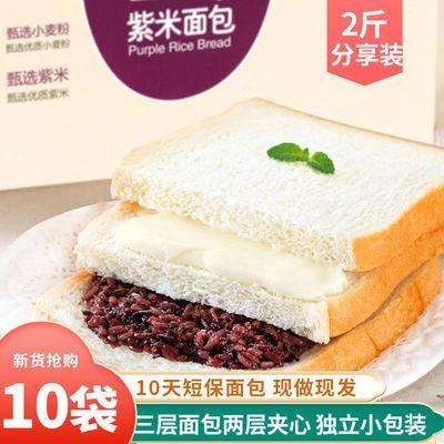 紫米面包黑米夹心奶酪手撕三明治蛋糕点营养早餐蒸零食品整箱