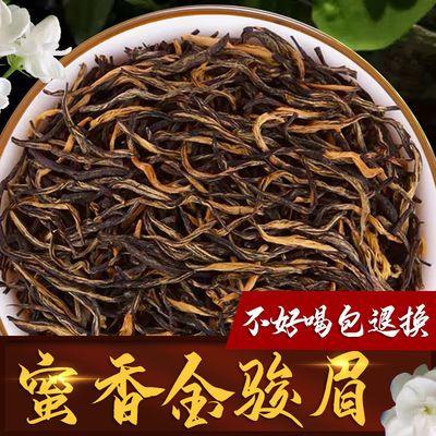 【一斤】特级蜜香金骏眉2021新茶正宗武夷浓香型养胃红茶茶叶袋装