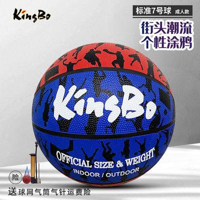 32597/金豹KINGBO篮球7号青少年成人5号小学生幼儿园室内室外水泥地耐磨