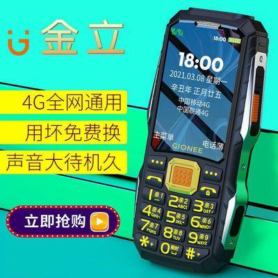 32126/金立X6老人手机三防老人机大音量大声超长待机4g全网通备用老年机