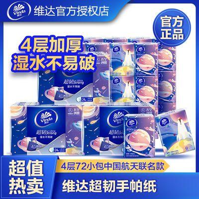 57714/维达超韧手帕纸纸巾4层24包面巾纸餐巾纸家用中国航天联名款