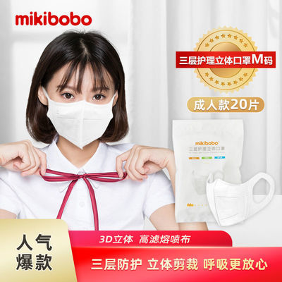 20片装mikiBobo成人口罩一次性三层防护立体口罩男女通用20片装
