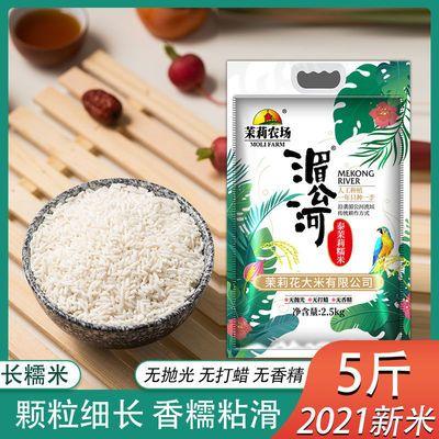 37262/茉莉农场 5斤糯米粽子米端午节食材长糯米圆糯米五谷杂粮大米黏米