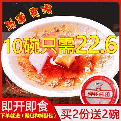 41248/沟门前柳林碗团面皮速食食品懒人宿舍低脂肪主食凉皮网红零食碗托