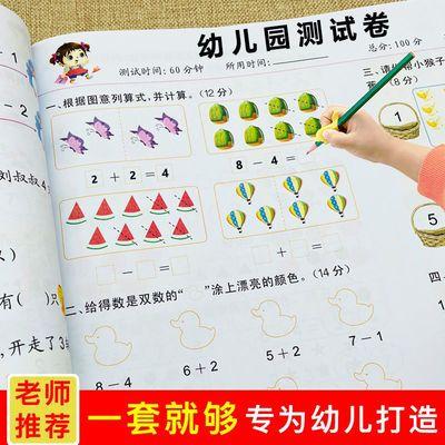幼小衔接金牌测试卷一日一练拼音数学练习册幼儿园中大班升小试卷