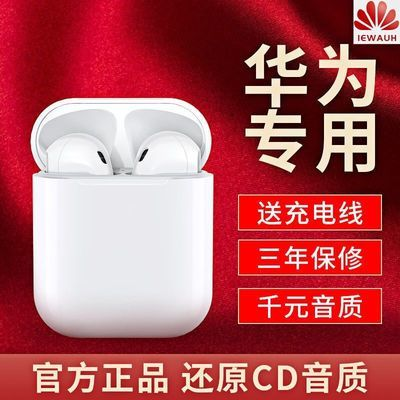 31942/Huawei/华为蓝牙耳机nova6/7pro无线p20p30p40专用8x9x/x10荣耀30