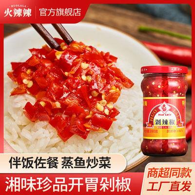 火辣辣剁辣椒剁椒酱剁椒鱼头湖南特产下饭菜拌饭拌面商用辣椒酱