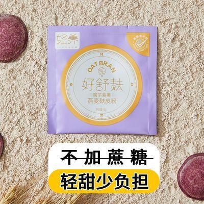 九阳轻养无蔗糖燕麦麸皮魔芋粉紫薯麸皮粉即食冲饮-40袋