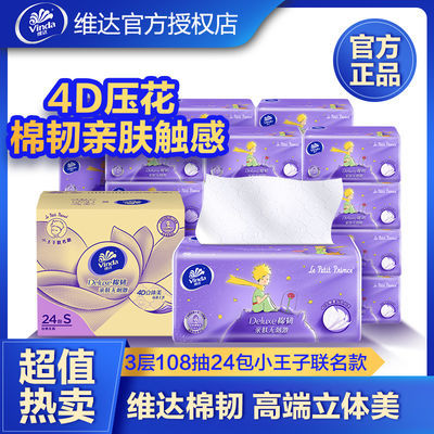 维达棉韧抽纸纸巾3层108抽24包小王子联名款餐巾纸面巾纸特价整箱