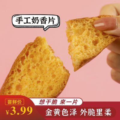 奶香片法式奶香片早餐面包下午茶甜品烤面包干乳香片休闲零食