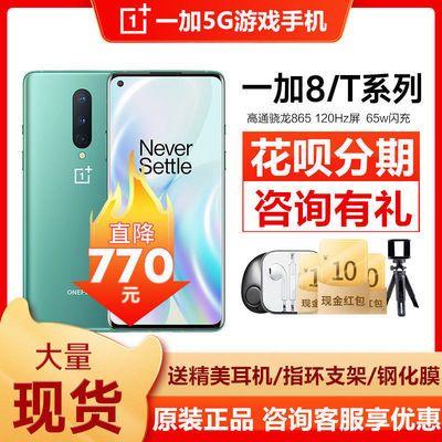 39114/一加OnePlus 8T 5G智能骁龙865拍照游戏手机8t一加8Pro手机一加8