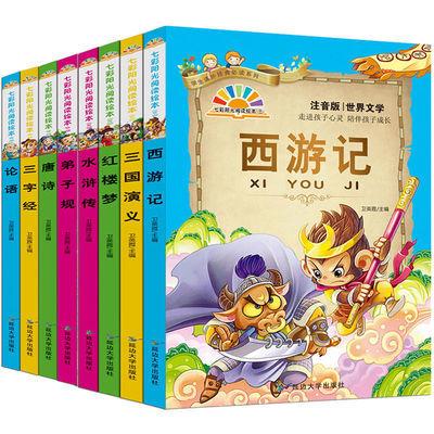 七彩阳光阅读四大名著世界著名格林安徒生童话唐诗三字经弟子规