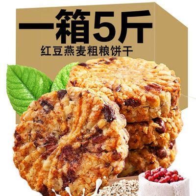 36736/红豆薏米大麦若叶紫薯燕麦代餐饱腹粗粮饼干零食批发零售整箱装