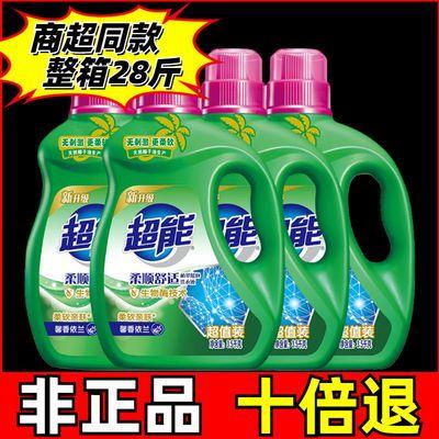 33972/超能洗衣液3.5kg整箱批家用4瓶28斤家庭实惠促销组合装馨香依兰香