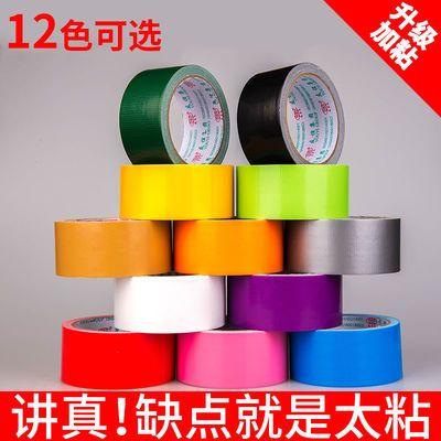 36647/布基胶带升级加粘地毯布胶带耐磨防水防晒12色可选大卷高粘耐用