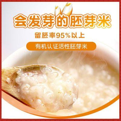 买1发2杜家有机胚芽米粥米儿童营养fu食谷物稻花香五常东北大米