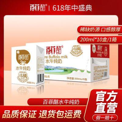 37617/【日期新鲜】百菲酪水牛纯奶200ml*10盒纯牛奶早餐奶广西水牛奶