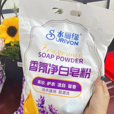 4斤网红皂粉大袋皂粉家庭用皂粉女神老板福利皂粉库存少下手快
