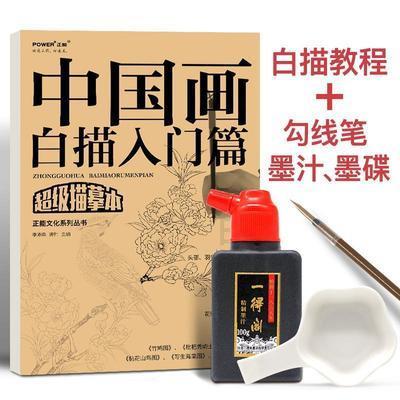 39584/中国画白描入门篇套装 白描画谱底稿工笔画 工笔画底稿临摹书籍
