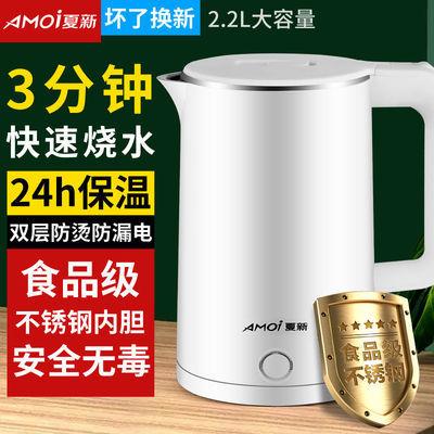 35567/夏新电热水壶家用大容量不锈钢快壶烧水器自动断电智能保温开水壶