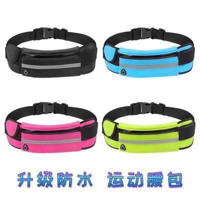 35546/运动腰包男女时尚新款户外跑步健身多功能防水小腰带包水壶手机包