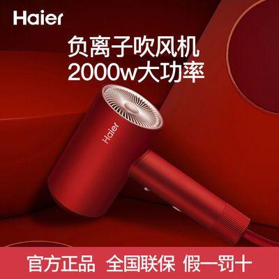 41749/海尔吹风机恒温护发负离子速干不伤发家用电吹风大功率