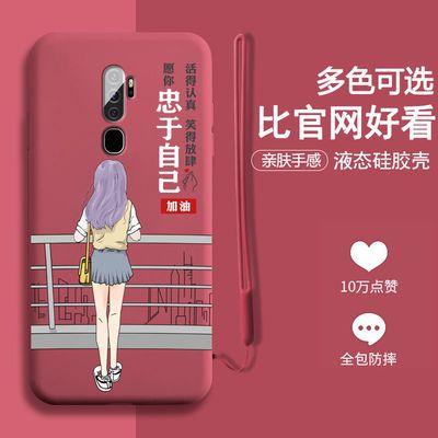 OPPOA9液态硅胶手机壳超薄A11防摔简约个性创意卡通女款新品