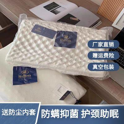 39608/希尔顿记忆枕头枕芯泰国原装进口符合人体颈部结构保健枕真空包装