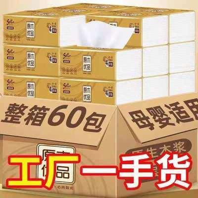 抽纸50包20包192张家用车用纸批发面巾纸餐巾纸整箱家庭装卫生纸