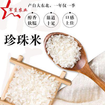 东北大米5斤10斤珍珠米真空米砖蟹田大米批发大米5公斤新米批发价【6月5日发完】