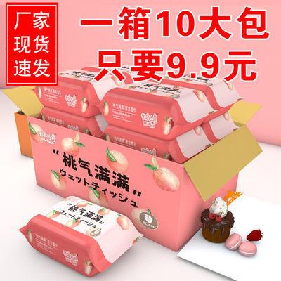【10大包9.9圆】婴儿湿巾大包口手专用湿纸巾便携女学生厂家批发