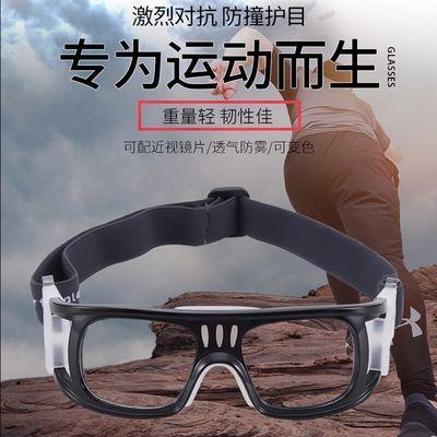 74041/运动眼镜打篮球踢足球跑步近视男女学生运动眼镜户外护目镜072