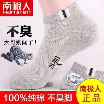 【南极人5/20双】棉袜子男士夏季透气吸汗薄款短袜浅口防臭运动袜